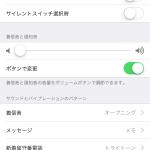 iPhone6sを充電する時に音・バイブレーションをなるべく無効にする方法!