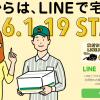 ヤマト運輸、荷物の問合せ、再配達依頼をLINEで行えるサービスを1月19日(火)より開始!スタンプももらえる!