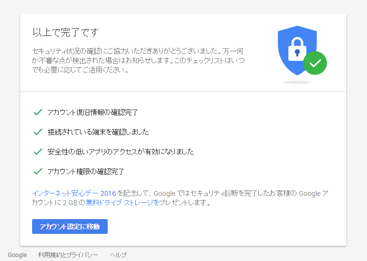 googleセキュリティー4