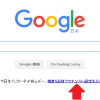 Googleドライブの容量を2GB増やす方法!【無料】