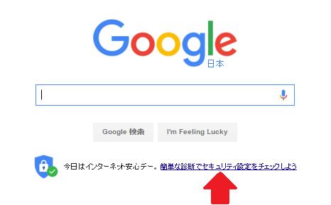 googleセキュリティー