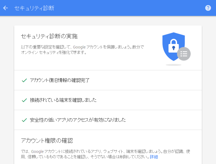 googleセキュリティー3