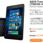 ASUS TransBook T90Chi 価格改定して発売開始!スペックは据え置き?