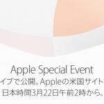 Apple、iPhoneSEや9.7インチ版iPadを発表!発表会まとめ。