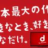 ドコモ、NOTTV契約者に対して、ポイントとパケットの特典を提供する「NOTTVご契約者様向けキャンペーン」を実施。