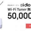 i-dio(VHF-Low放送)のWi-Fiチューナ 5万名 無料モニター開始!