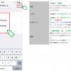 @mineo.jpをoutlook for iOSなどのIMAP対応メーラーで使う方法