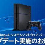 PS4でリモートプレイをMacとwindowsタブレットで試してみた!おすすめの設定は?