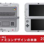 任天堂、スーパーファイミコンデザインのNew3DSLLを発表!発売日・価格は?