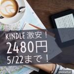 Kindleが最安で2480円!?激安クーポン配布中!Kindle Paperwhiteも対象!