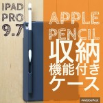 iPad Pro 9.7ケースレビュー第3弾!Apple Pencil機能収納ケースSwitchEasy coverbuddy for ipad pro 9.7
