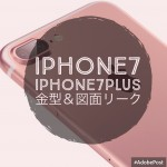 iPhone7,7Plusの金型&図面がリーク!【噂・リーク】