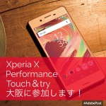 Xperia X Performance タッチ&トライ(大阪)に当選しました!
