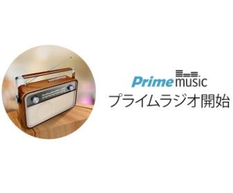 amazon_prime_radio