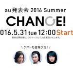 au,2016年夏モデル発表会を開催!LIVE配信も実施。