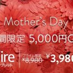 母の日キャンペーンでfireタブレットが5000円OFF!【5/8まで】