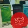 Xperia X Performance純正カバー、フルウィンドウ付きスタイルカバーなどをレビュー(SCR56、SCR58、SBC30、SBC28)