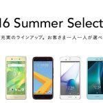 au,2016夏モデル第2弾は何になる?第1弾HTC10,AQUOSなど確認しつつ予想してみる。