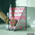 Surface Pro 4, Surface Bookが最大 23000 円キャッシュバック!7月3日まで!