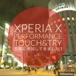 Xperia X Performance touch & try(大阪)に参加してきました。進化点などをレビュー!