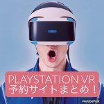 SONY,PS VRの国内発売を発表!予約方法&サイト、発売日、価格、情報まとめ!