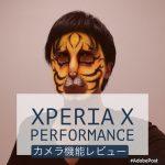 Xperia X PerformanceをZ5(,iPhone6s)と比較しながらレビュー!#03 インカメラ編