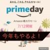 Amazon、PrimeDayを2016年も実施すると発表!実施日などをチェック!