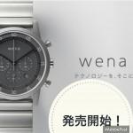 SONY,wena wristを一般販売を開始すると発表!発売日、販売店、対応OSなど情報チェック!