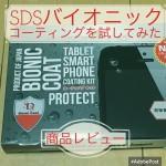 SDSバイオニックコートでスマホ、タブレットのディスプレイを保護!iPad Pro9.7で試してみた!【レビュー】