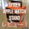 Spigen、Apple Watch STANDを購入!【レビュー】