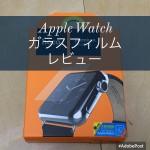 Apple Watch用のガラスフィルムを買ってみた!【レビュー】