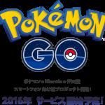 【更新】ポケモンGO,7月20日に日本で開始か? →22日配信開始!