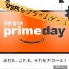 spigen,Amazonプライムデーに合わせてspigen Prime dayを開催中【7/12中】