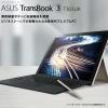 ASUS、TransBook 3 T303UAを日本国内発売を発表!【スペック、価格、発売日情報】