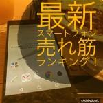 【最新】スマートフォン売れ筋・新着・ほしい物・人気ギフト別ランキングTOP10【Amazon】