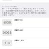 Apple,iCloudのデータ容量に2TBプランを追加!月額料金は?OneDriveと比較