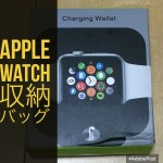 Qtuo,Apple Watch 収納バッグ(持ち運び用ケース)を購入!【レビュー】