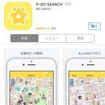 【ポケモンGo】ポケモン探しサービス、アプリ、P-GO Searchが使えそう!