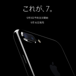 iPhone7、iPhone7 Plus、AirPodsを発表!日本9月16日発売!【発売日、価格情報、防水、デザイン、カラー、予約情報まとめ】