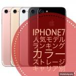 iPhone7、iPhone7Plus発売日に売れそうな人気モデルを調べてみた結果!【カラー、キャリア、ストレージ別ランキング】