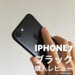 iPhone7ブラックモデルをApple Storeで購入!開封の儀【デザイン、同梱品チェック】