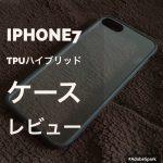 iPhone7ケースレビュー!ラスタバナナ ハイブリッドケース TPU+アクリル ブラック