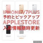 【Apple Store】iPhone7,iPhone7Plusの最新新着入荷情報【予約とピックアップ】【随時更新】