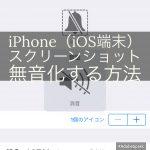 iPhoneでスクリーンショット時のシャッター音を消す方法【iOS10対応】
