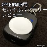 Apple Watchオススメの充電器、Oittm キーホルダー型Apple Watch用モバイルバッテリーをレビュー!