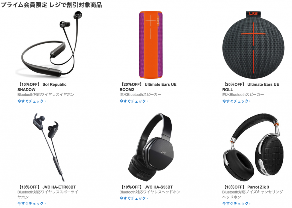 amazon-audio-sale