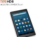 Amazon、Fire HD 8 Newを9月21日に発売!【スペック、価格、クーポン情報】