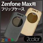 ASUSのZenFone Max用フリップケースが上海問屋で激安で登場!