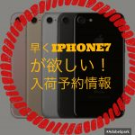 iPhone7、iPhone7Plusの予約状況確認と早く手に入れる方法【ヨドバシ、ヤマダ電機、Apple store】