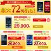 ポケモンGO動作確認済みのスマホを楽天モバイル「秋の特価キャンペーン」で最大72%OFFで発売中!【ZenFone2/Go,HUAWEI P9,MateS】